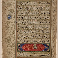 Naskh script of verses form the 72nd chapter of the Qur'an entitled