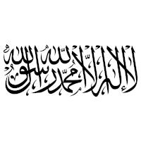 Flag of the Taliban. Public Domain image via Wikimedia Commons